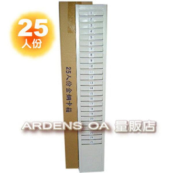 25人份大卡架 / 卡匣(鐵架) - 打卡鐘專用 (8.5x19cm 大卡)