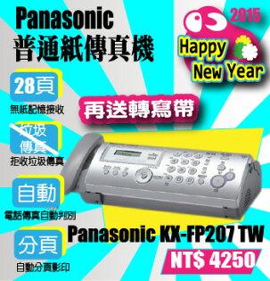 【免運/加贈2支轉寫帶】Panasonic KX-FP207TW普通紙轉寫帶傳真機 - 原廠公司貨/保固兩年