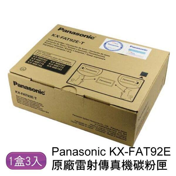【免運】Panasonic 國際牌 KX-FAT92E 原廠雷射傳真機碳粉匣 - 單支
