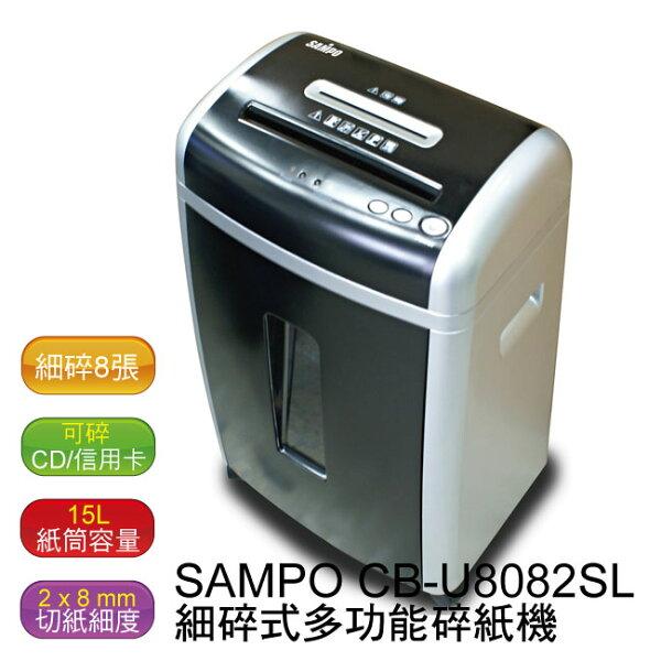 【免運‧贈12片保養油包】SAMPO聲寶 CB-U8082SL A4 細碎式多功能碎紙機