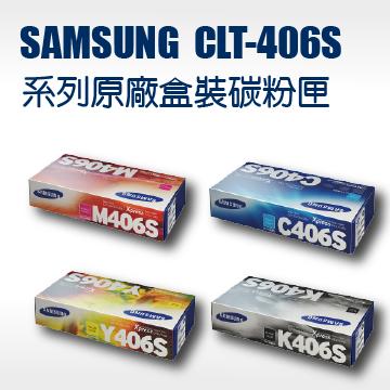 SAMSUNG CLT-K406S / CLT-C406S / CLT-M406S /CLT-Y406S 原廠黑色/彩色碳粉匣~四色一組 適用 SL-C410W,SL-C460W,SL-C460FW,CLP-365W, CLX-3305W