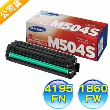 SAMSUNG CLT-C504S / CLT-M504S / CLT-Y504S 原廠彩色碳粉三色選一 ( 適CLX-4195FN、SL-C1860FW )