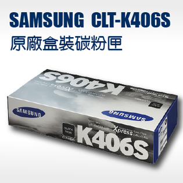 【免運】SAMSUNG 三星CLT-K406S 黑色原廠雷射碳粉匣 適用 SL-C410W,SL-C460W,SL-C460FW,CLP-365W, CLX-3305W