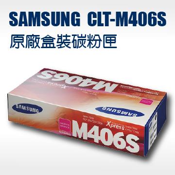 【免運】SAMSUNG 三星CLT-M406S 紅色原廠雷射碳粉匣 適用 SL-C410W,SL-C460W,SL-C460FW,CLP-365W, CLX-3305W