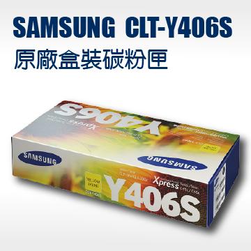【免運】SAMSUNG 三星CLT-Y406S 黃色原廠雷射碳粉匣 適用 SL-C410W,SL-C460W,SL-C460FW,CLP-365W, CLX-3305W