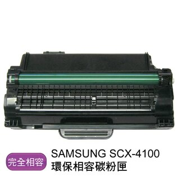 【免運】SAMSUNG 三星 SCX-4100 環保相容碳粉匣 - 全新匣非回收匣