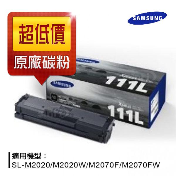 【免運】SAMSUNG 三星 MLT-D111L 原廠碳粉匣 高容量 (適用 SL-M2020/M2020W/M2070F/M2070FW)