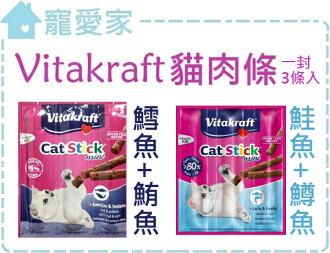 ☆寵愛家☆德國Vitakraft貓肉條一封(3入)期限2017.03