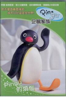 企鵝家族4Pingu的煩惱DVD