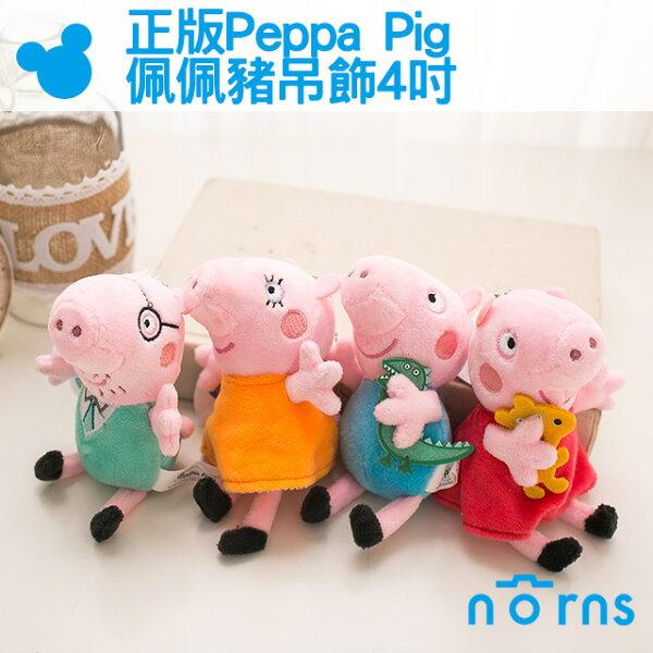 NORNS【正版Peppa Pig佩佩豬吊飾4吋】粉紅豬小妹 爸爸媽媽 喬治弟弟 玩偶 娃娃 鑰匙圈