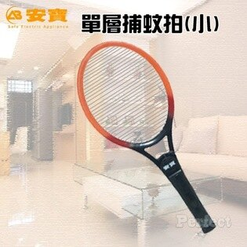 【ANBAO ● 安寶】電子捕蚊拍3號池-小 AB-9903 **免運費**