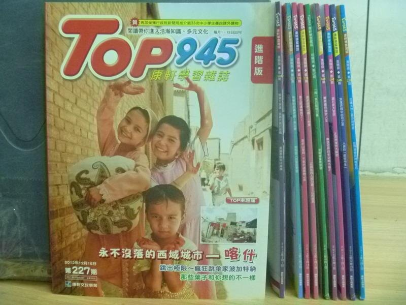 ~書寶 書T3/兒童文學_QHU~Top945進階版_227^~250期間_共10本合售_