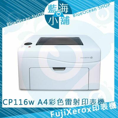 FujiXerox 富士全錄 DocuPrint CP116W 彩色雷射印表機 ∥無線新機最推薦!∥S-LED印全新影像技術∥高達1200×2400dpi解析度