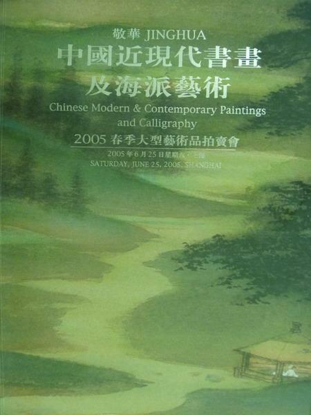 ~書寶 書T7/收藏_YCB~敬華2005年 拍賣會_中國近 書畫及海派藝術_2005 0