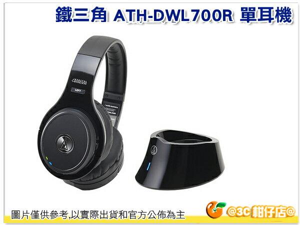 鐵三角 ATH-DWL700R  數位無線耳機系統 單耳機 不含訊號發射器 公司貨保固一年