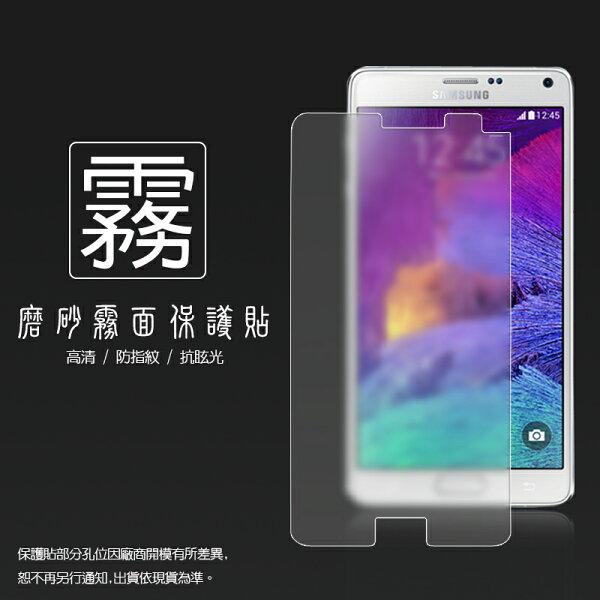 霧面螢幕保護貼 SAMSUNG GALAXY Note 4 N910U  保護貼
