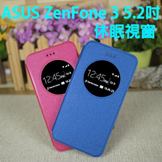 【休眠視窗】ASUS ZenFone 3 ZE520KL Z017DA 5.2吋 休眠視窗皮套/書本式翻頁/保護套/支架斜立展示/軟套