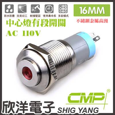 ※ 欣洋電子 ※ 16mm不鏽鋼金屬高頭中心燈有段開關AC110V / S1622B-110V 藍、綠、紅、白、橙 五色光自由選購