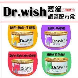+貓狗樂園+ 惜時Dr. wish【愛貓調整配方營養食。貓罐。85g】22元*單罐賣場