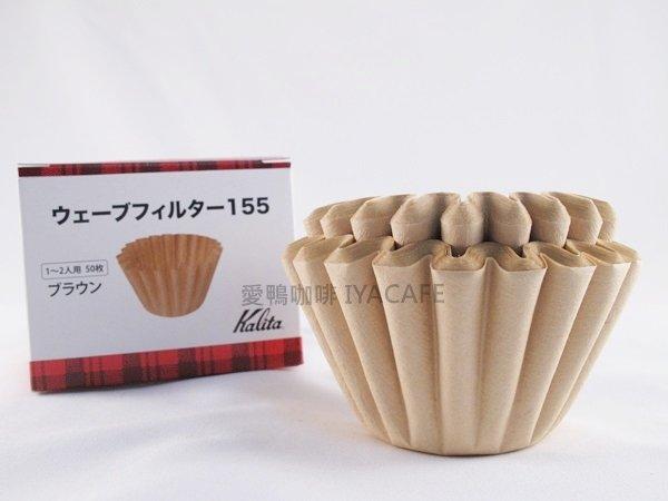 《愛鴨咖啡》Kalita 蛋糕型 濾紙 50入/盒 #155 美式咖啡機濾紙