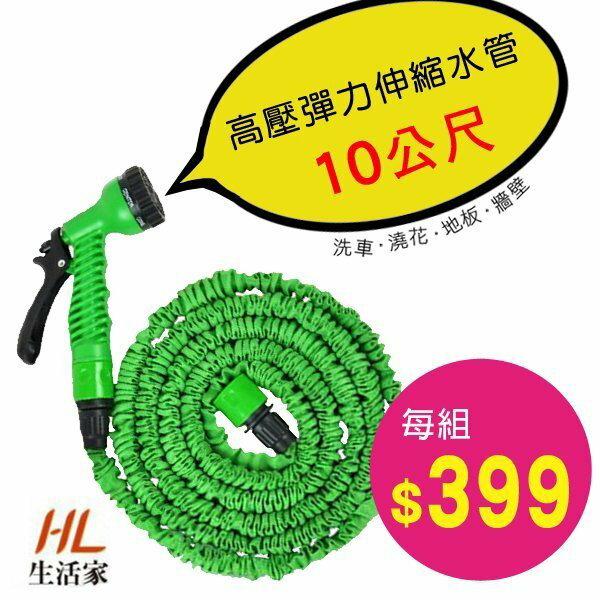 Loxin【SV3044】高壓彈力伸縮水管 10公尺 7段式水槍