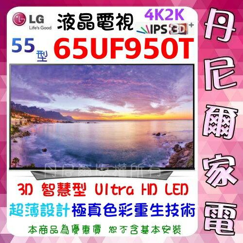 【LG 樂金】65吋3D超高畫質4K液晶電視《65UF950T》