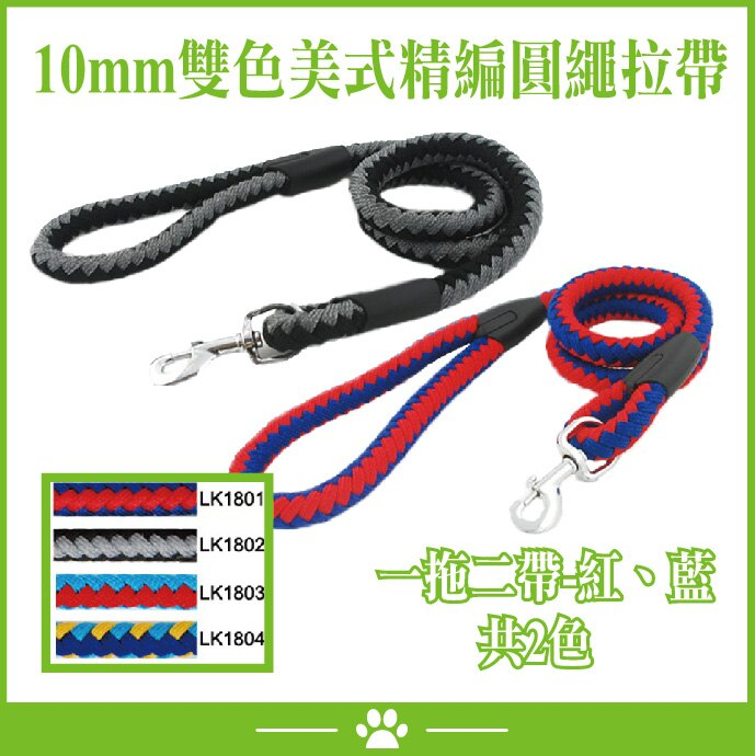 10mm雙色美式精編圓繩拉帶 ~  好康折扣