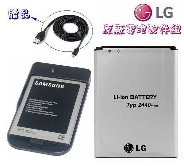【獨家贈品】LG BL-59UH【配件包】【原廠電池+台製座充】 G2 mini D620 2440mAh