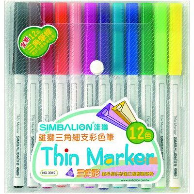 【文具通】SIMBALION 雄獅 三角細支彩色筆 12色 A1020298