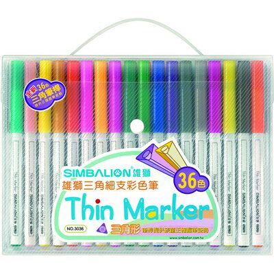 【文具通】SIMBALION 雄獅 三角細支彩色筆 36色 A1020300