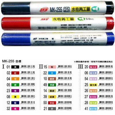 【文具通】SKB 文明 MK-255 5.0mm 水性美工筆 黑 01 A1050016