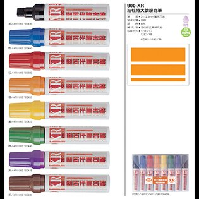 【文具通】利百代900XR 嘜克筆8C組 A1050143