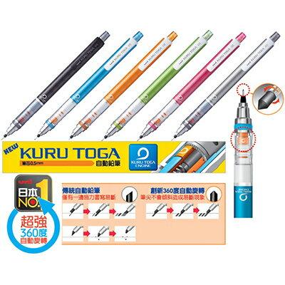 【文具通】UNI 三菱 KURU TOGA M5-450 旋轉自動鉛筆 橘桿 A1280975