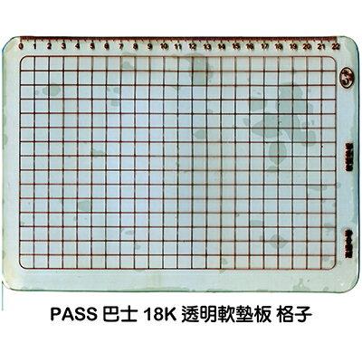 【文具通】PASS 巴士 18開 18K 透明格子軟墊板 約25x18cm A2070140