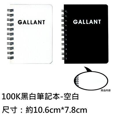 【文具通】南冠100K黑白派筆記N10395-空白 A3010780