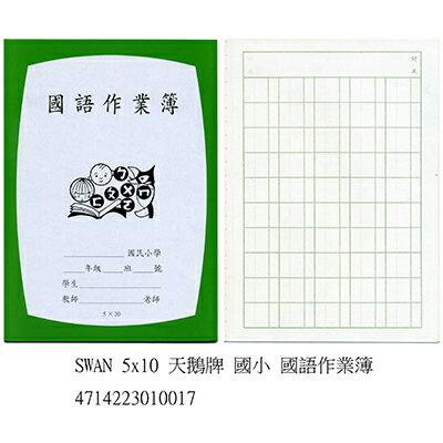 【文具通】天鵝國小作業簿[5x10] A4010064