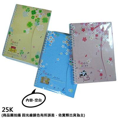 【文具通】Boman 寶美 封面袋25K札記.手繪本M2330 A4060221