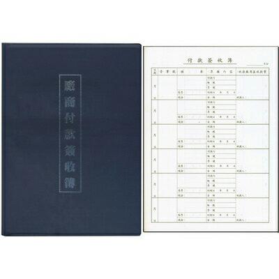 【文具通】TN PAPERS 台紐 16K 廠商付款簽收簿 19.6x26.8cm A4080208