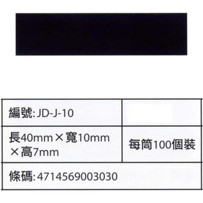【文具通】磁鐵 4CM磁棒 A9010003