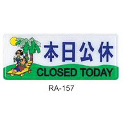 ~文具通~彩色標示牌指標可貼 RA~157 本日公休 橫式 12x30cm AA01050
