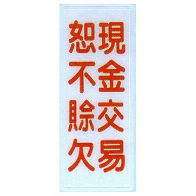 ~文具通~標示牌指標可貼 RB~283 交易恕不賒欠 直式 12x30cm AA01050