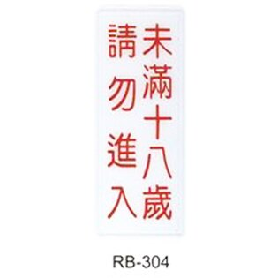 【文具通】標示牌指標可貼 RB-304 未滿十八歲請勿進入 直式 12x30cm AA010511