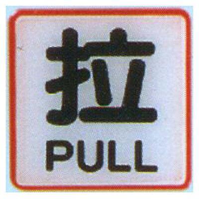 【文具通】標示牌指標可貼 RH-508 拉 11.5x11.5cm AA010629