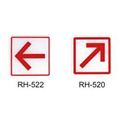 【文具通】標示牌指標可貼 RH-522 紅色箭頭 11.5x11.5cm AA010800