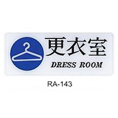 ~文具通~彩色標示牌指標可貼 RA~143 更衣室 橫式 12x30cm AA010876