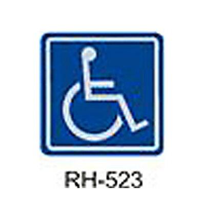 【文具通】標示牌指標可貼 RH-523 身心障礙標誌 11.5x11.5cm AA011028