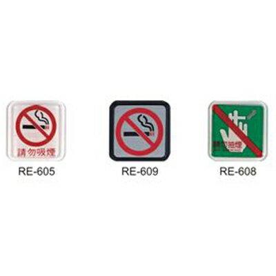 【文具通】標示牌指標可貼 RH-503 請勿抽煙 11.5x11.5cm AA011029