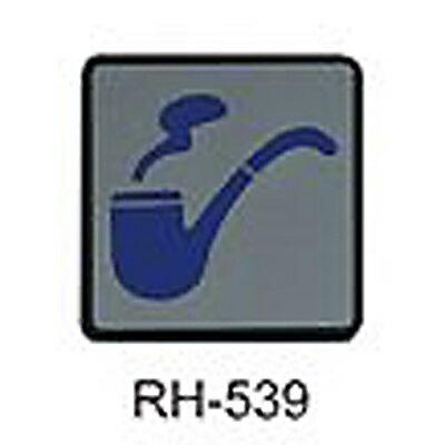 【文具通】標示牌指標可貼鋁鉑 RH-539 煙斗化妝室  11.5x11.5cm AA011067