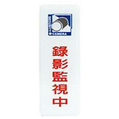 【文具通】標示牌指標可貼 RC-301 錄影監視中 直式 9x25cm AA011225