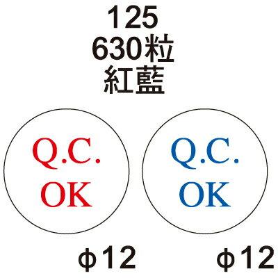 【文具通】Herwood 鶴屋 QC OK 12mm藍 AS125C